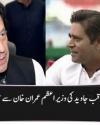 سابق قومی کرکٹرعاقب جاوید کی وزیر اعظم عمران خان سے ایسی  اپیل، جس نے سب سننے والوں کو سوچ میں ڈال دیا