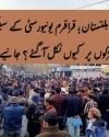 گلگت میں قراقرم یونیورسٹی کے سینکڑوں طلبا و طالبات سڑکوں پر کیوں نکل آگئے؟ جانیے اس خبر میں