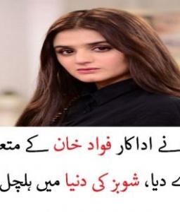 اداکارہ حرا مانی نے اداکار فواد خان کے متعلق بڑا بیان دے دیا، شوبز کی دنیا میں ہلچل مچ گئی