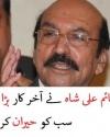 سید قائم علی شاہ نے آخر کار بڑا راز بتا دیا، سب کو حیران کر دیا