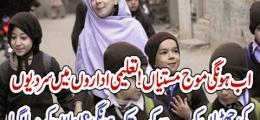 15 دسمبر سے اسکولوں میں تعطیلات کا اعلان،  وزارت تعلیم کی جانب سے نوٹیفیکیشن جاری کر دیا گیا